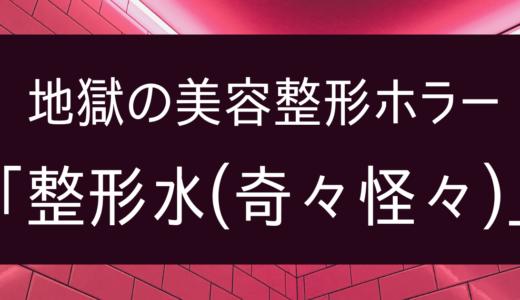 """「整形水」-""""外見至上主義""""な美容整形大国・韓国が放つ恐怖のホラーがアニメ映画化!原作マンガ/Webtoonを無料で読む方法は?"""