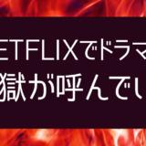 「地獄が呼んでいる」-NETFLIXでドラマ化!原作漫画はWebtoon!無料で試し読み!「イカゲーム」も絶好調の韓国が放つ異色ホラー